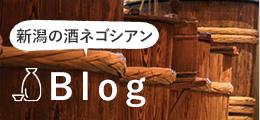 新潟の酒ネゴシアンBlog