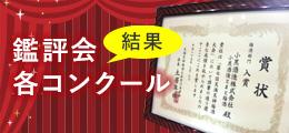 鑑評会・各コンクール結果