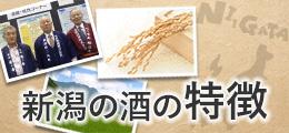 新潟の日本酒の特徴