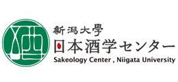 新潟大学日本酒学センター