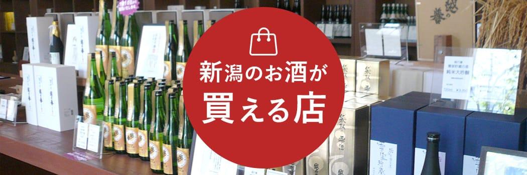 新潟の日本酒が買える店