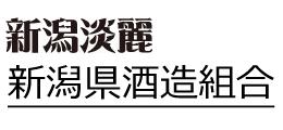 新潟県酒造組合